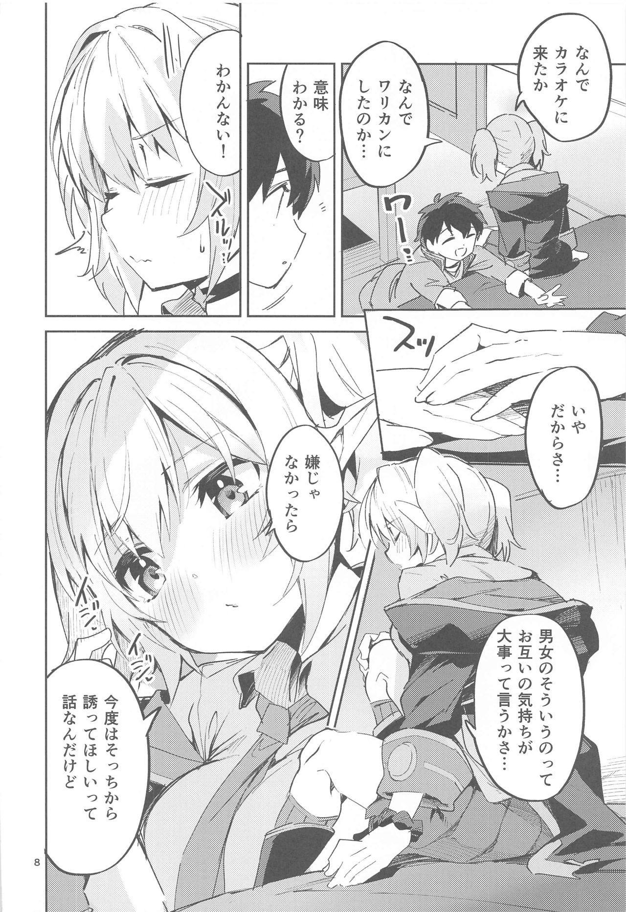 koiyakuhakuchiniamashi 6
