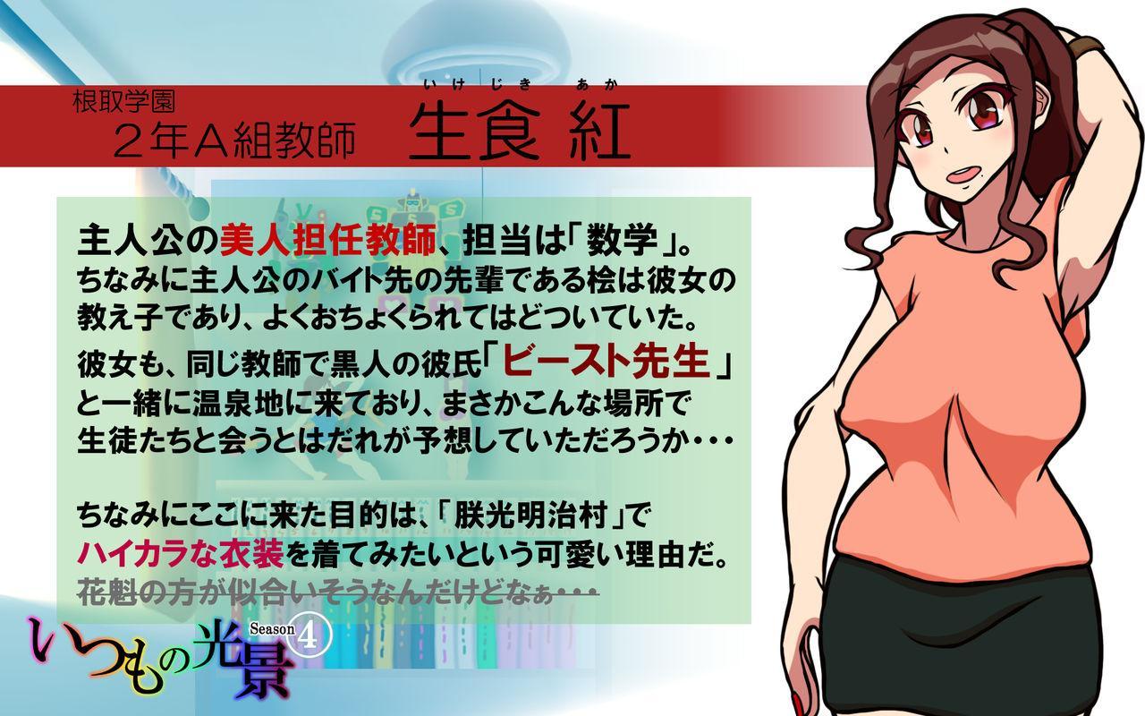 Itsumo no Koukei Season 4 100