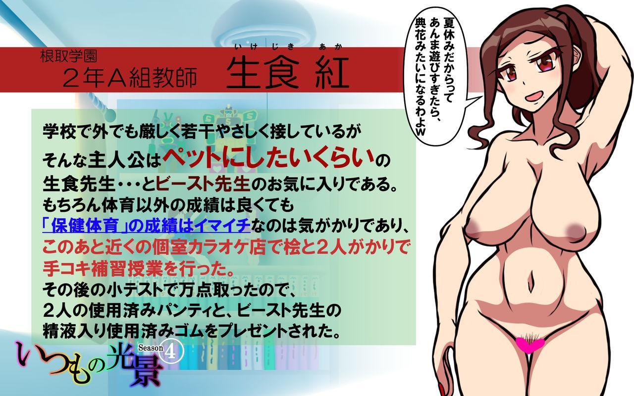 Itsumo no Koukei Season 4 119
