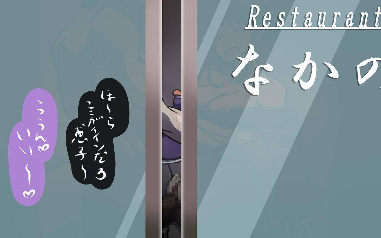 Itsumo no Koukei Season 4 126