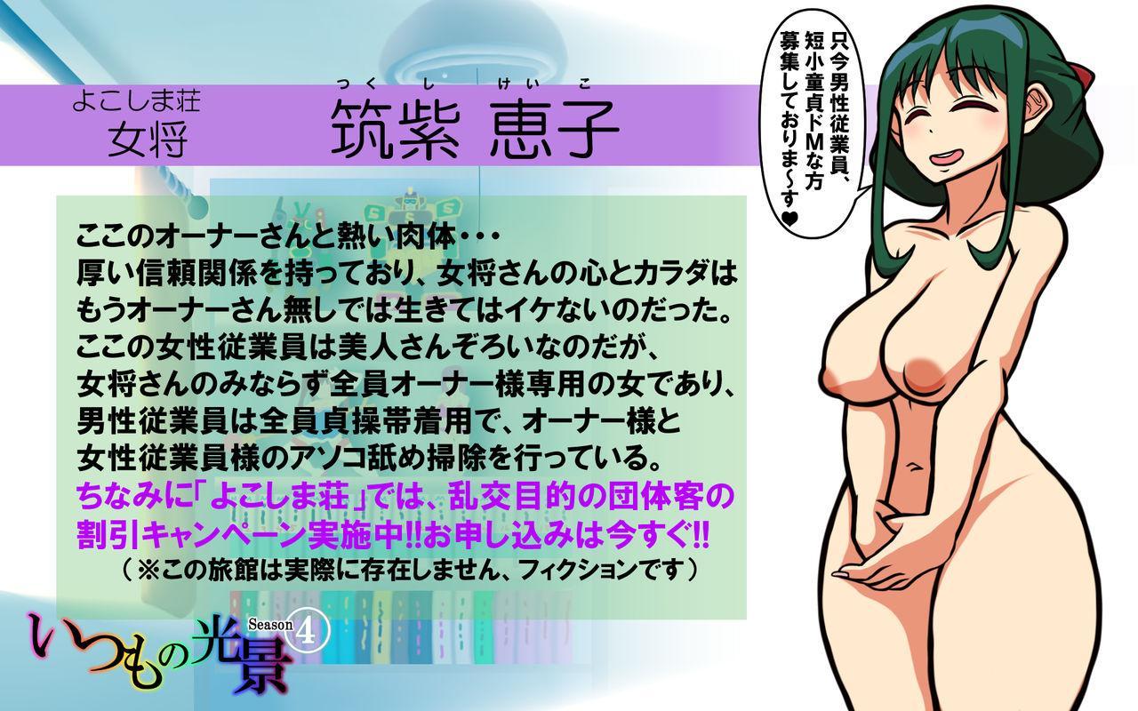 Itsumo no Koukei Season 4 145
