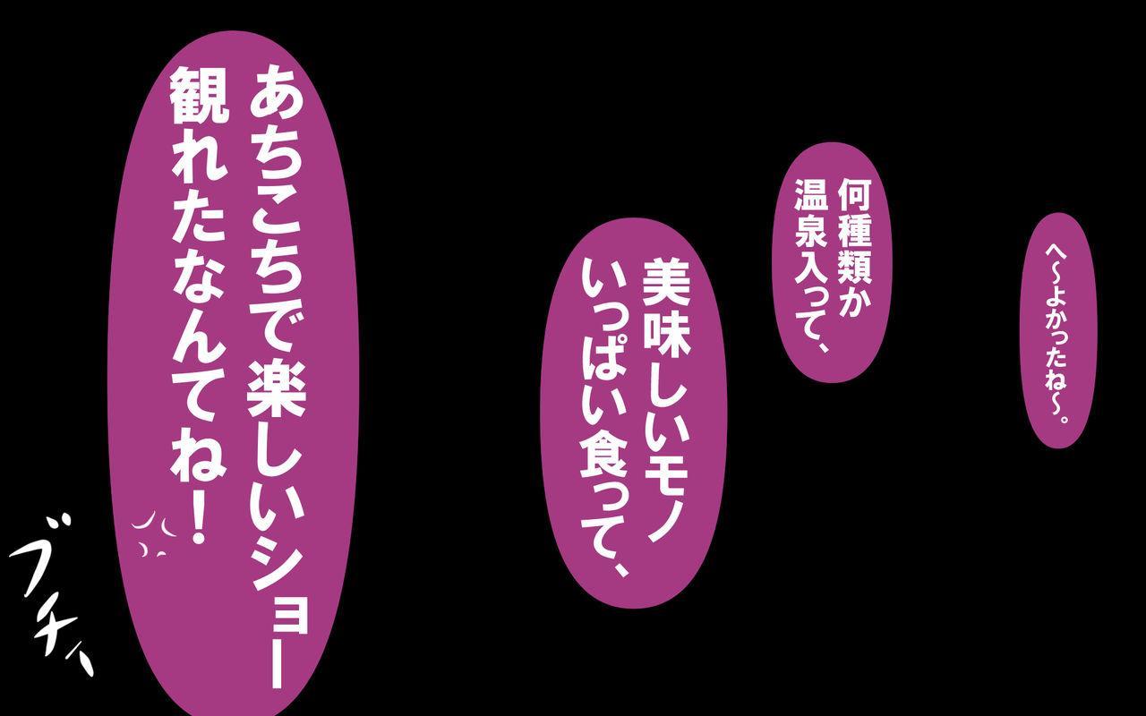 Itsumo no Koukei Season 4 147