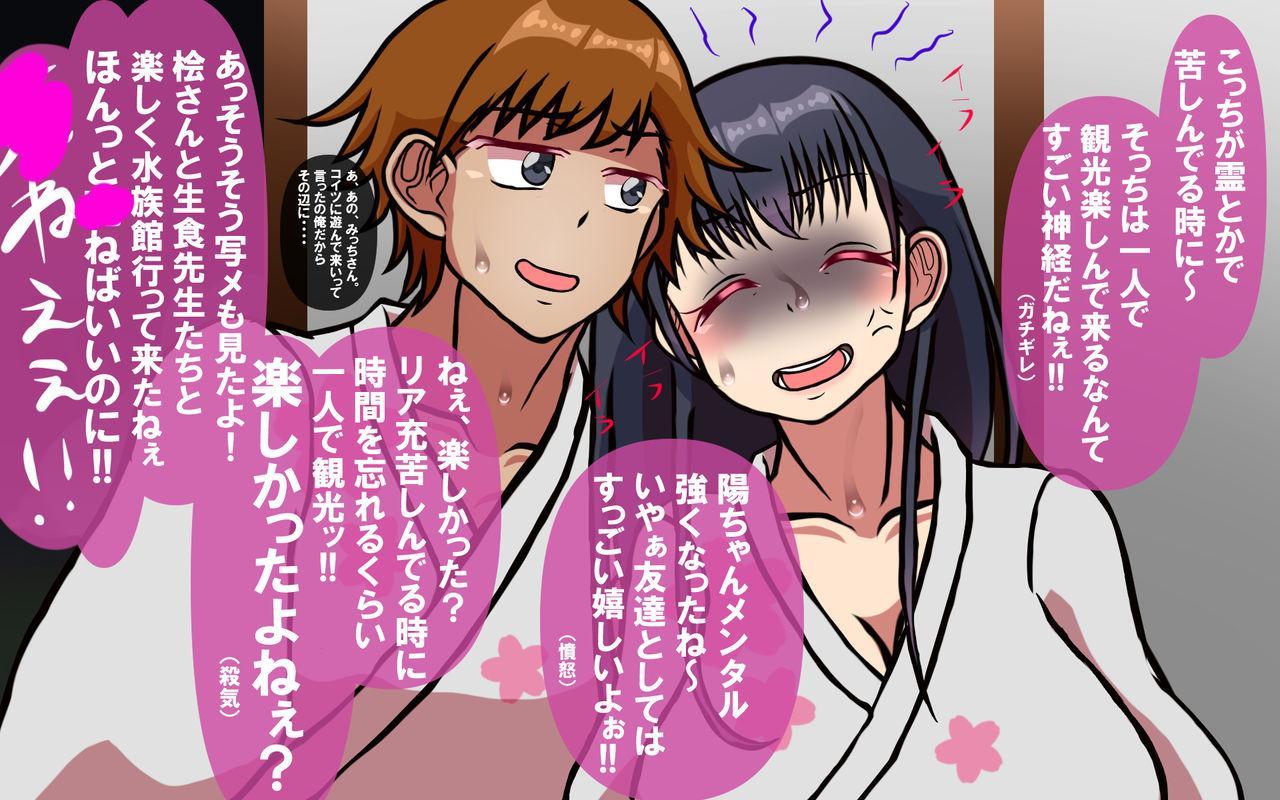 Itsumo no Koukei Season 4 148