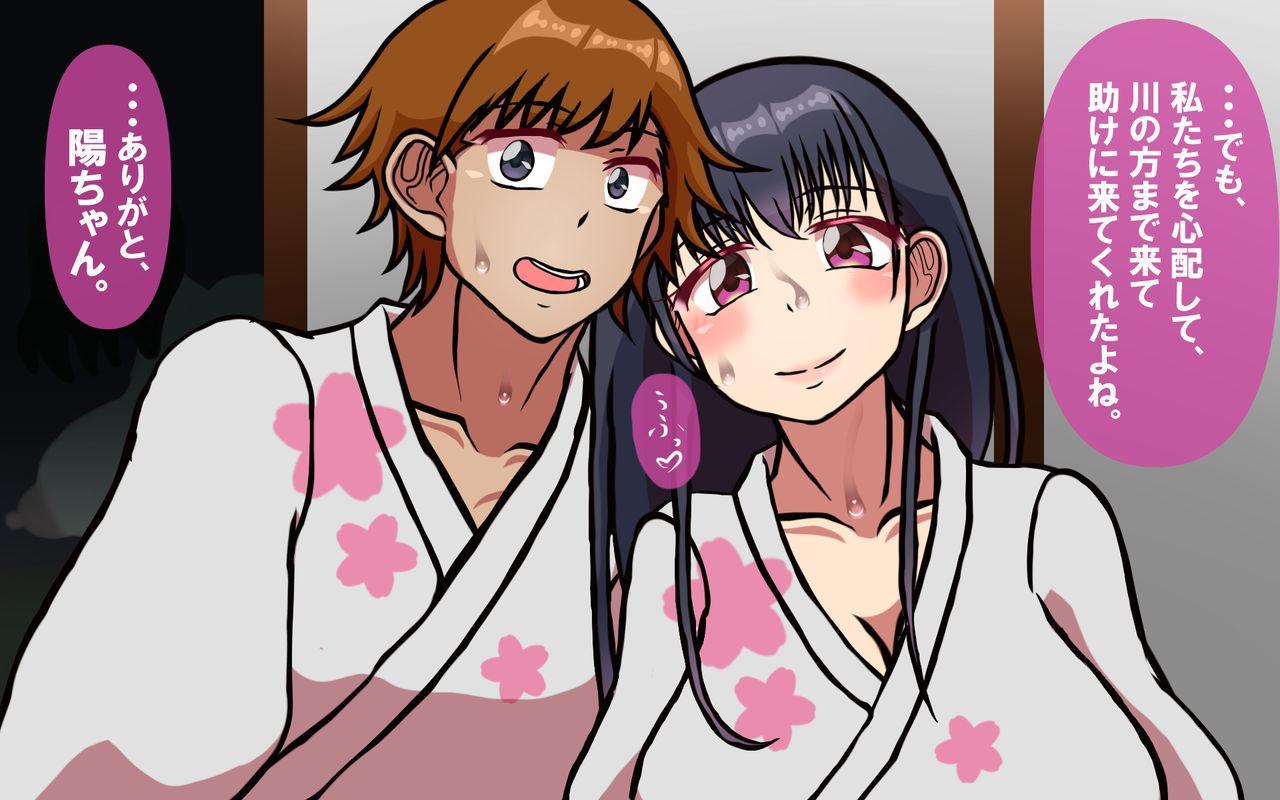 Itsumo no Koukei Season 4 149