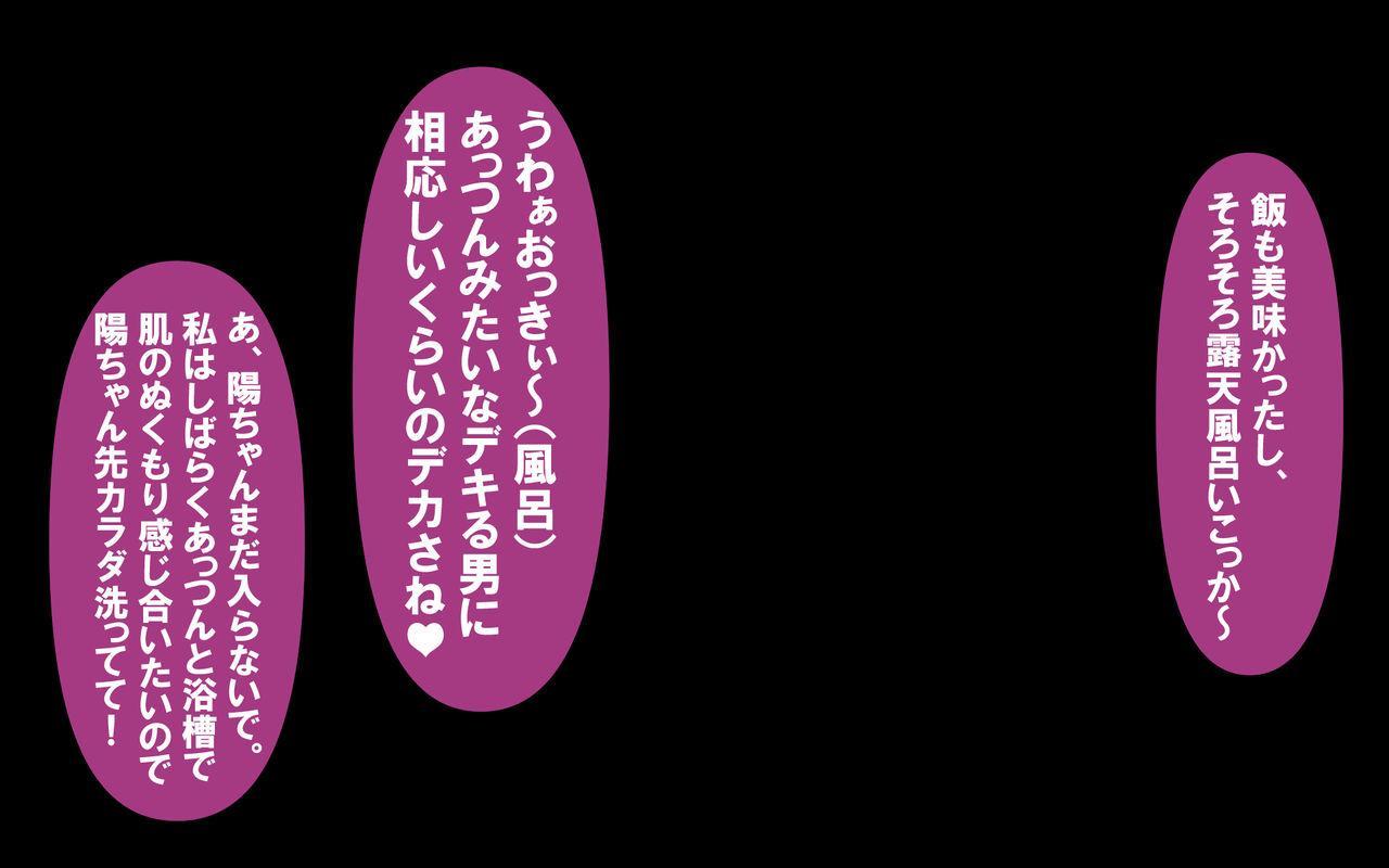 Itsumo no Koukei Season 4 150