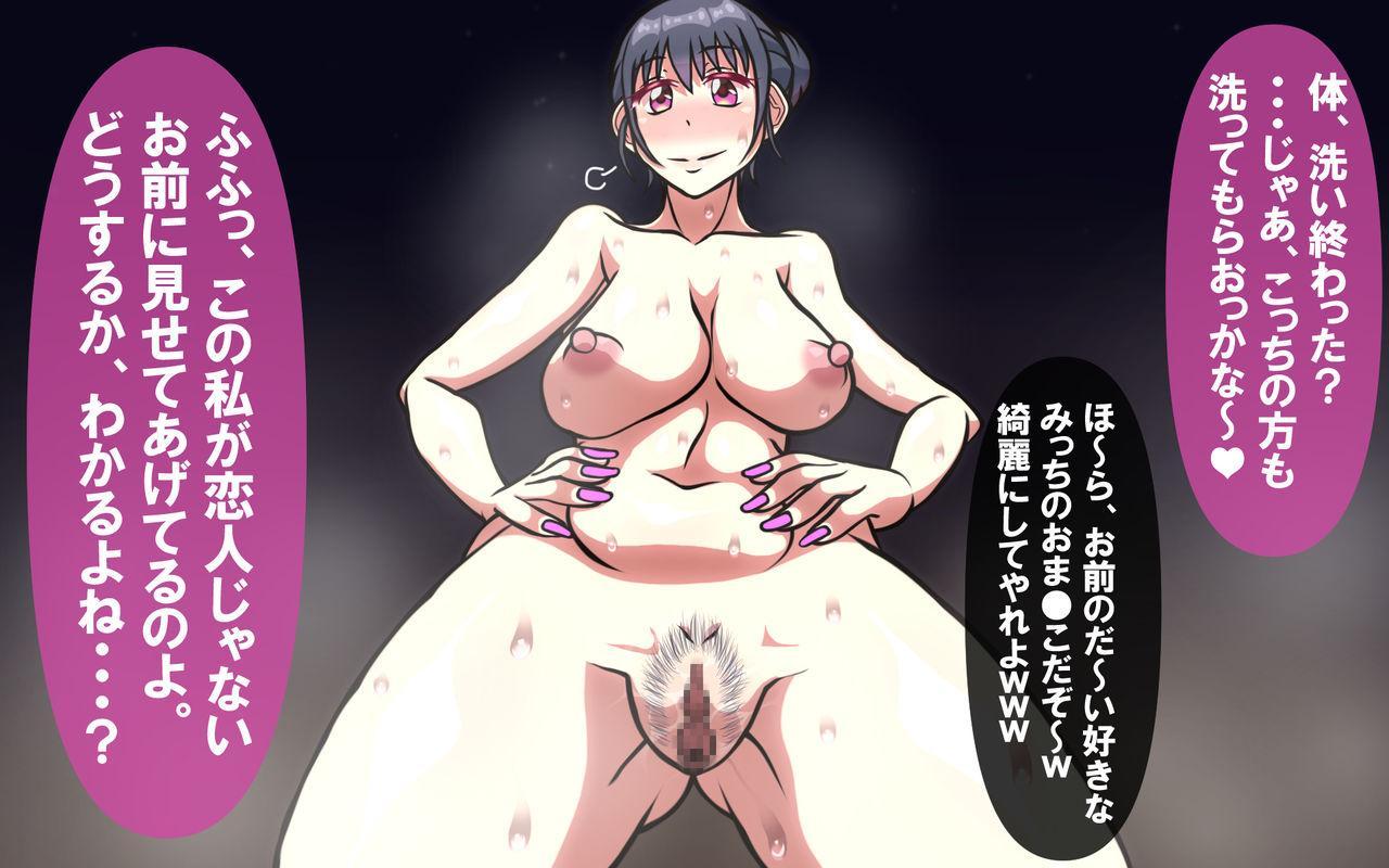 Itsumo no Koukei Season 4 155