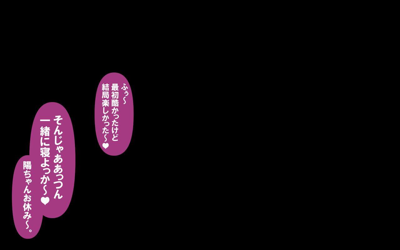 Itsumo no Koukei Season 4 180
