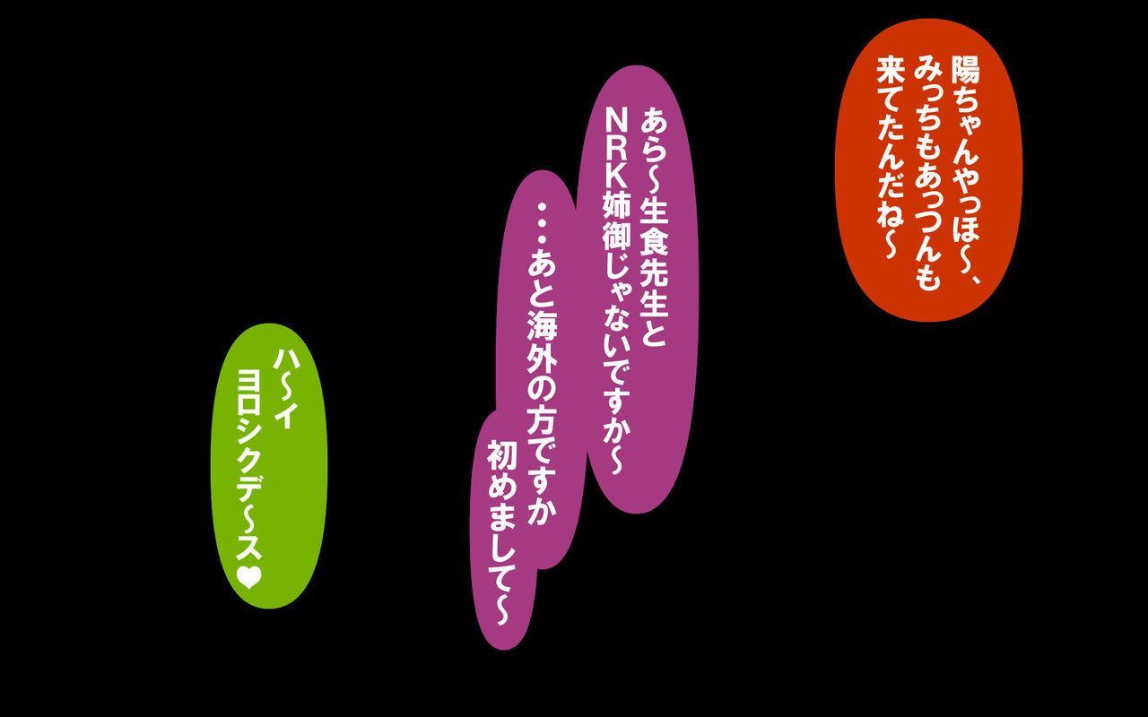 Itsumo no Koukei Season 4 199