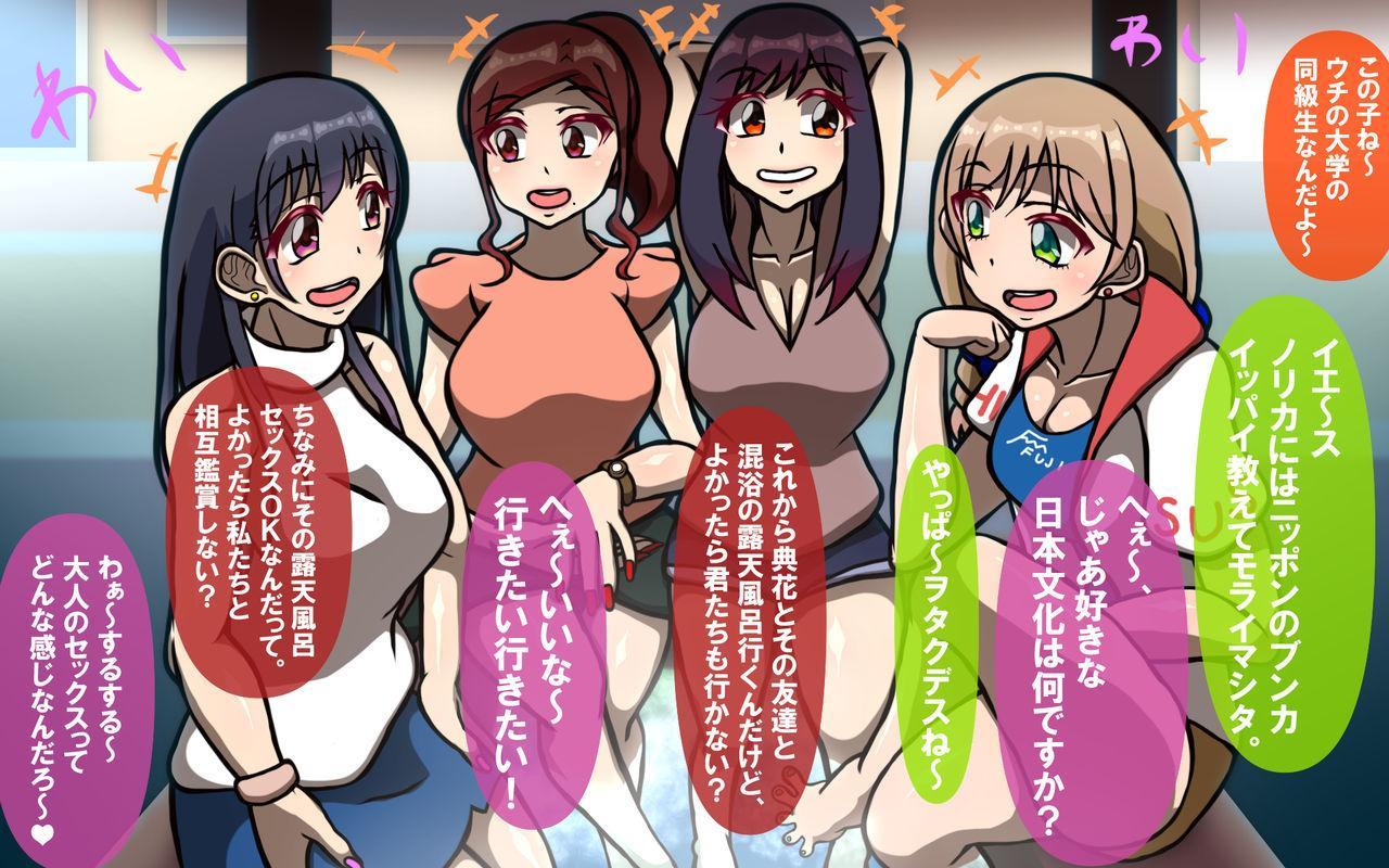 Itsumo no Koukei Season 4 201