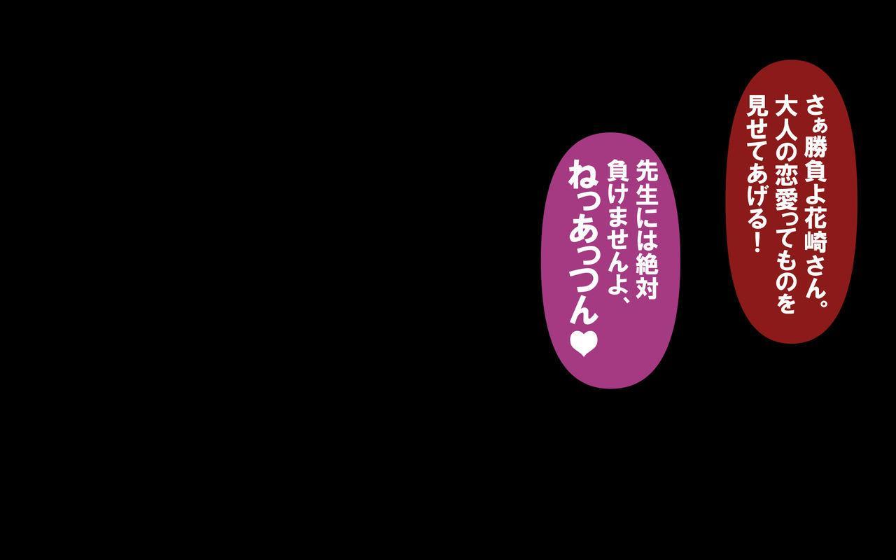 Itsumo no Koukei Season 4 203