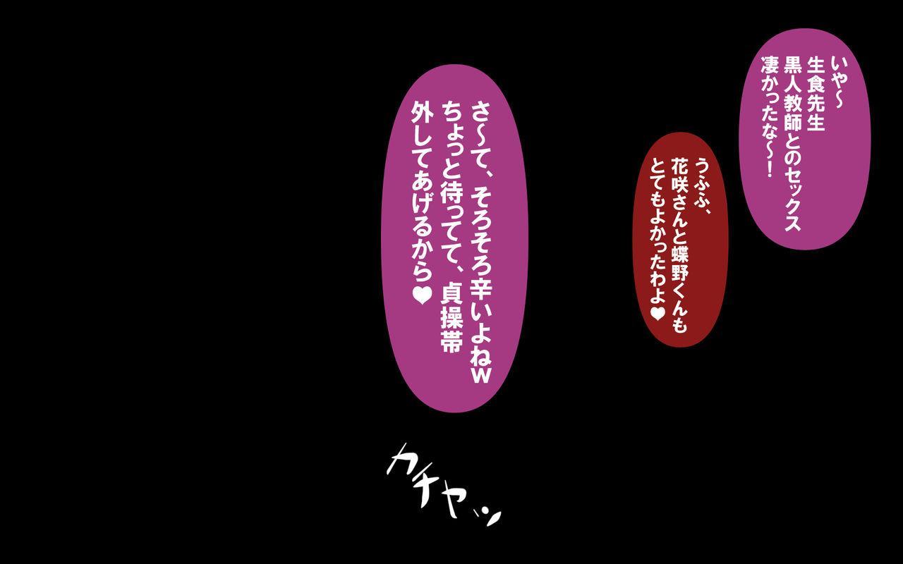 Itsumo no Koukei Season 4 210