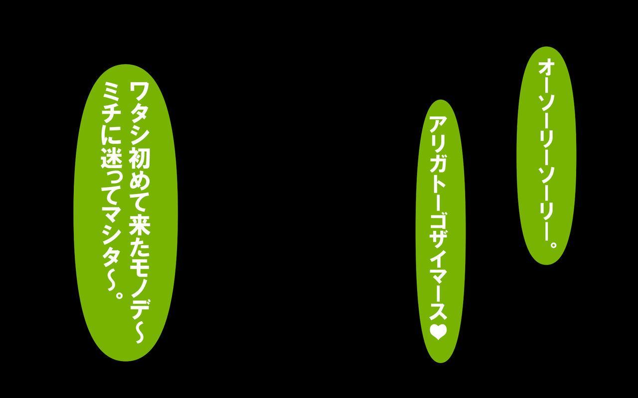 Itsumo no Koukei Season 4 22