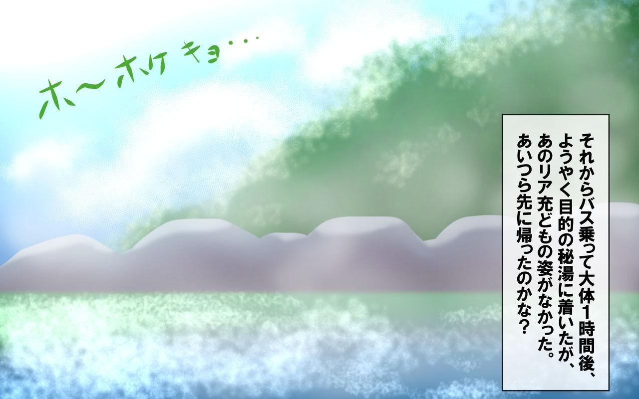 Itsumo no Koukei Season 4 37
