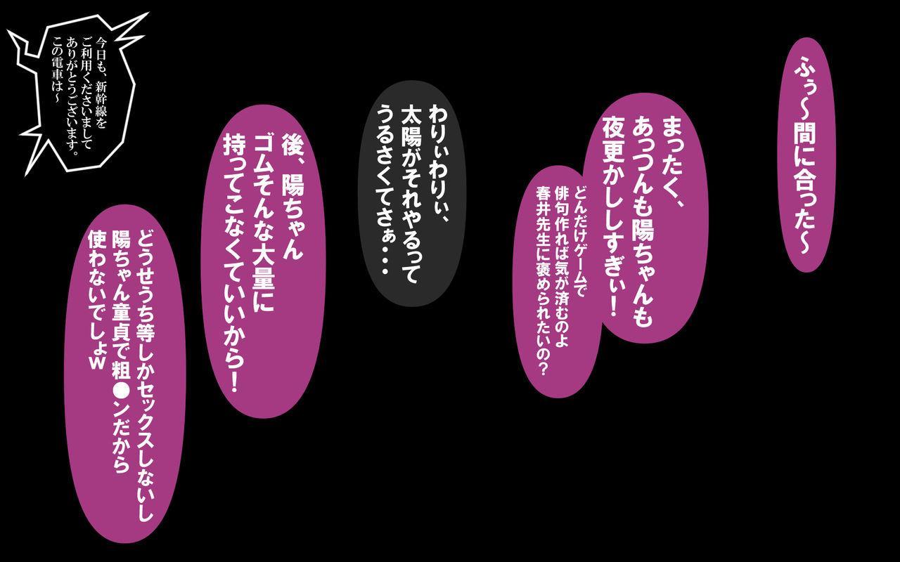 Itsumo no Koukei Season 4 3