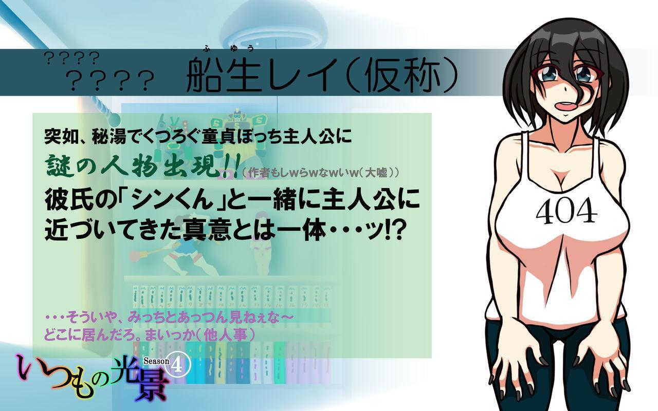 Itsumo no Koukei Season 4 47