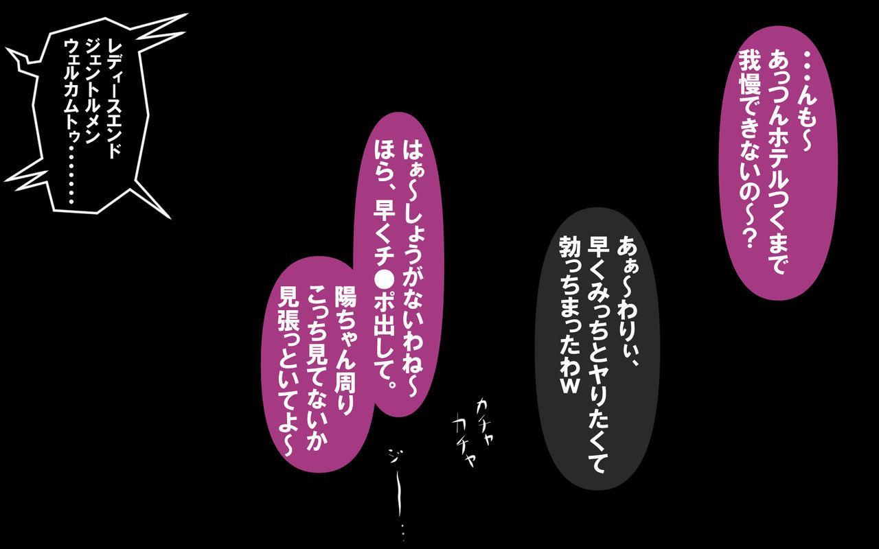 Itsumo no Koukei Season 4 4