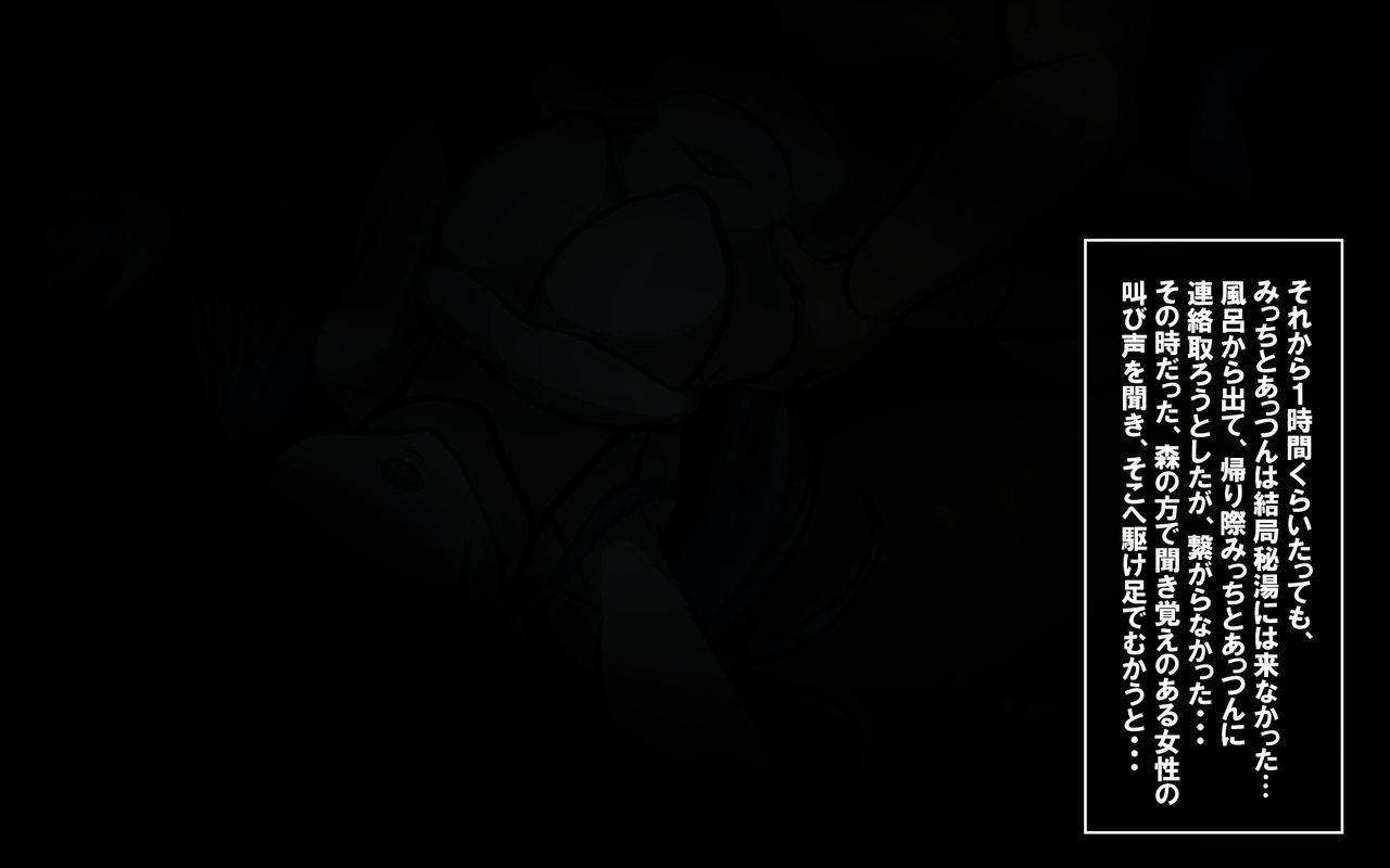 Itsumo no Koukei Season 4 61