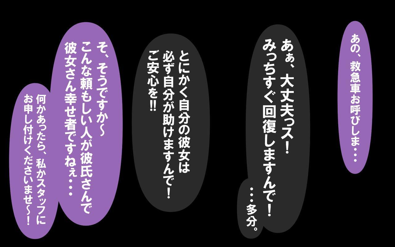 Itsumo no Koukei Season 4 76