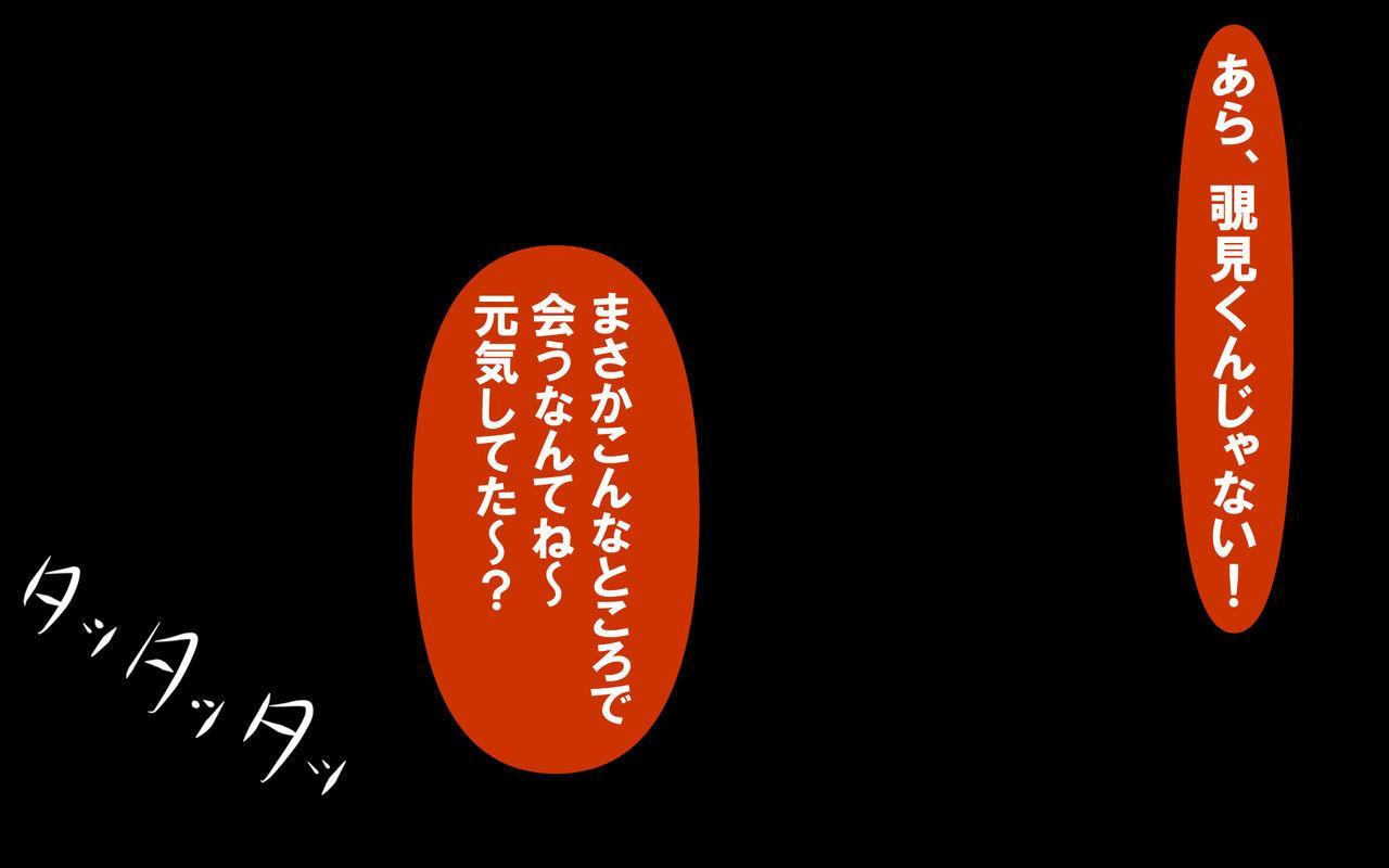 Itsumo no Koukei Season 4 80