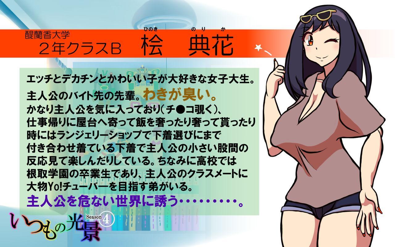 Itsumo no Koukei Season 4 81