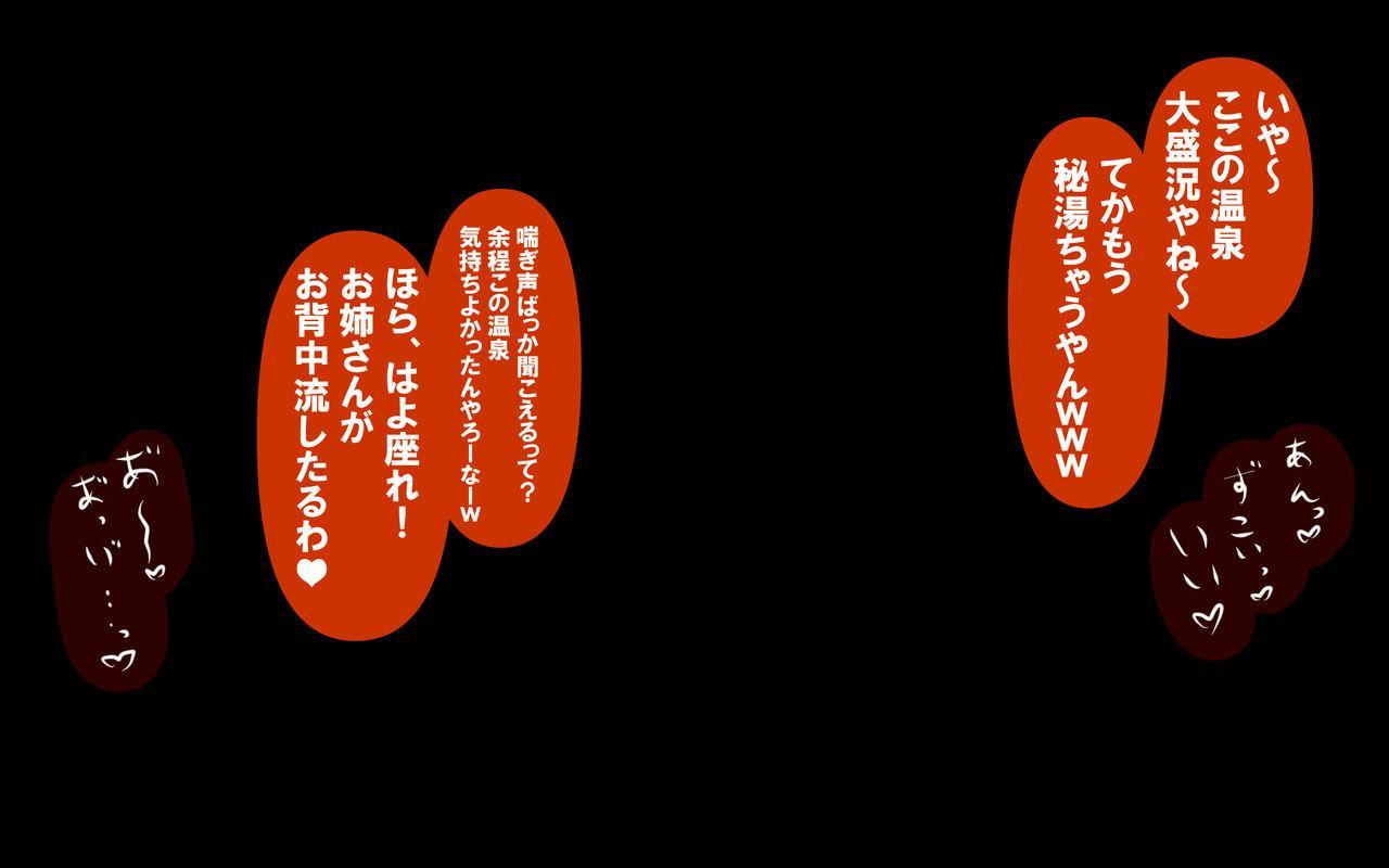 Itsumo no Koukei Season 4 85