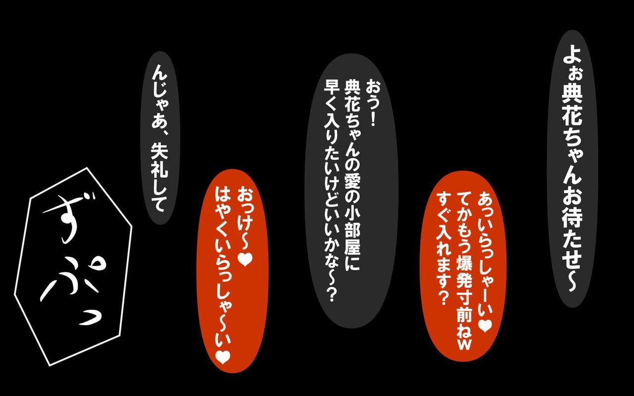 Itsumo no Koukei Season 4 88