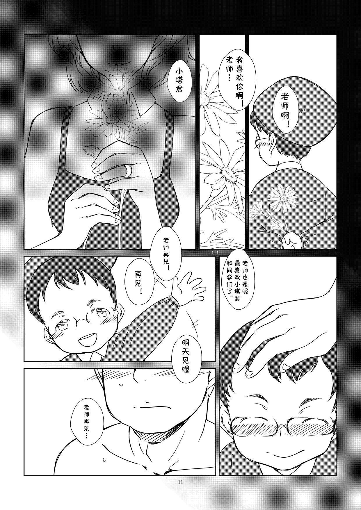 Kasshoku Oneesan no Fudeoroshi Ver. 4 11
