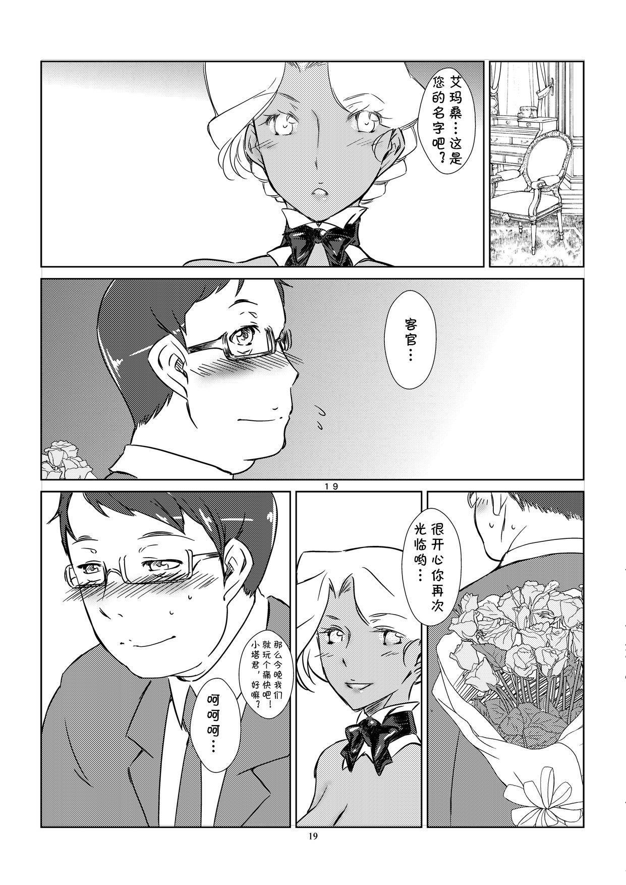 Kasshoku Oneesan no Fudeoroshi Ver. 4 19