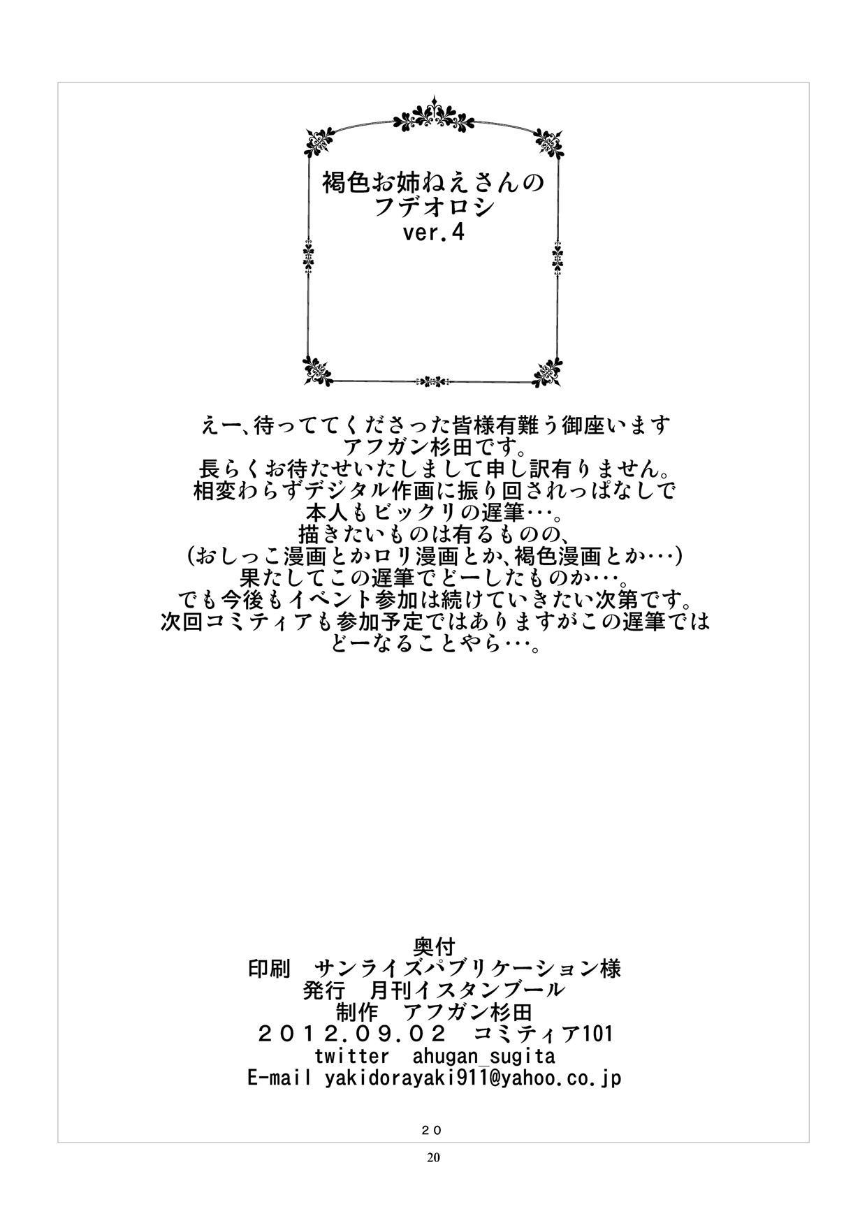 Kasshoku Oneesan no Fudeoroshi Ver. 4 20
