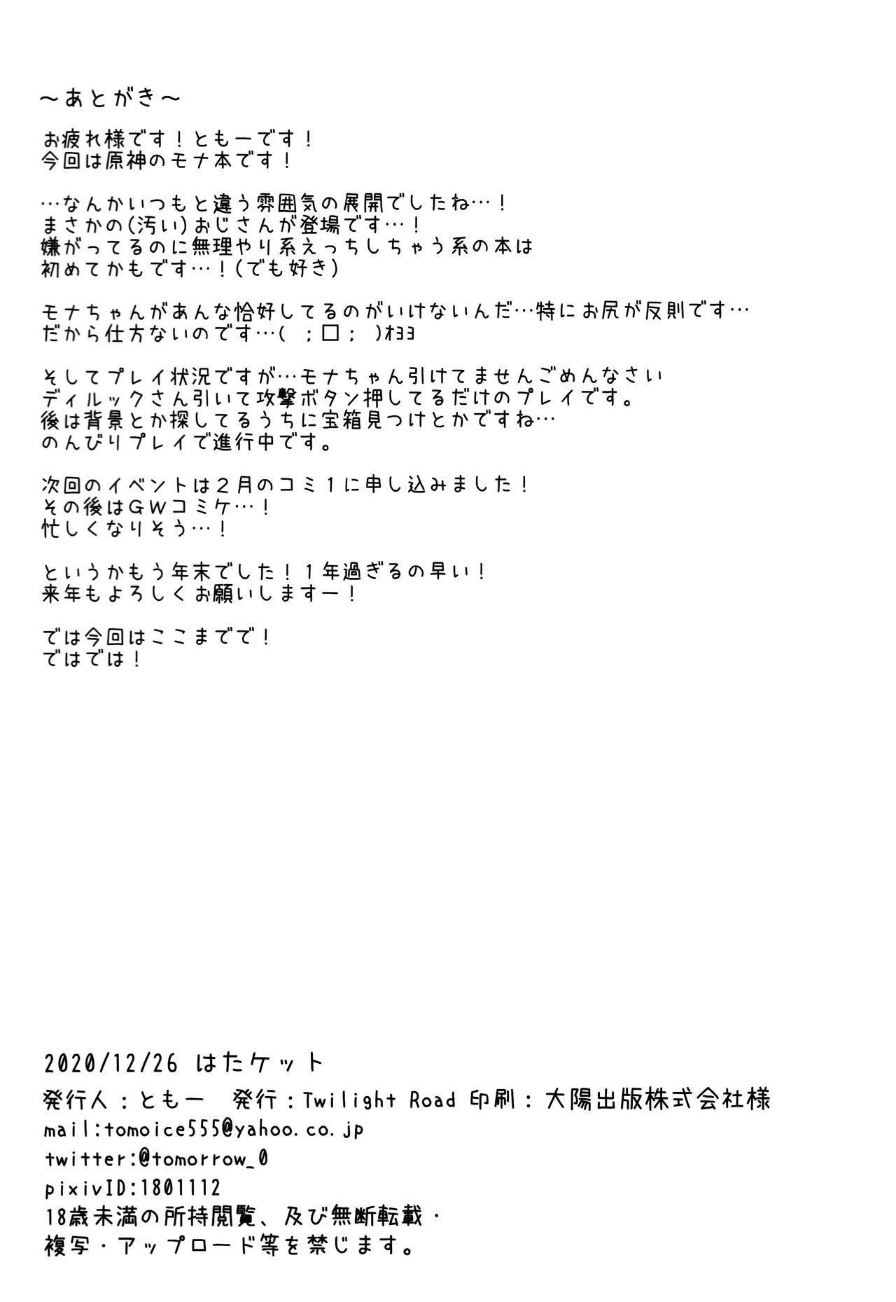 Okane no Tame nara Shikataganai! 14