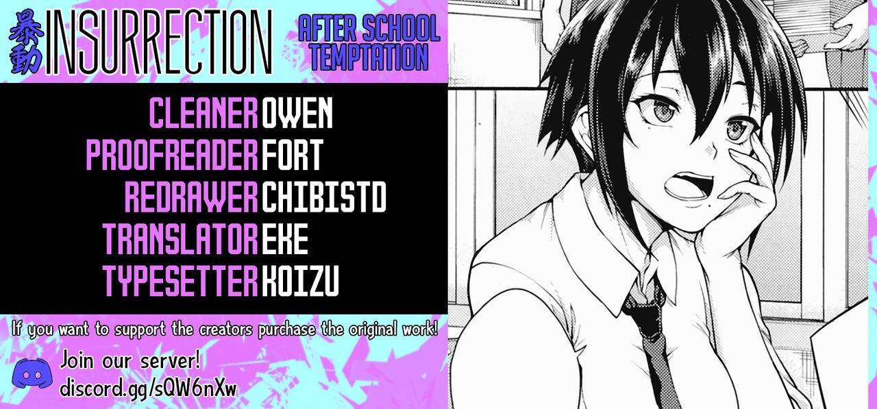 Houkago Temptation  | After School Temptation 16