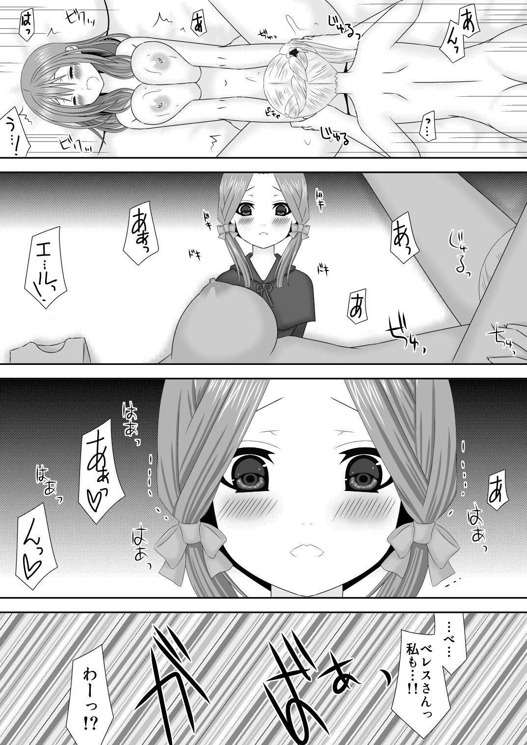 Shi ni Michibikaretai Otome-tachi 8