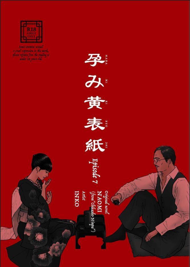 "HARAMI-KIBYOSHI Ep7 ""The birth of harlot NAMIE"" 0"