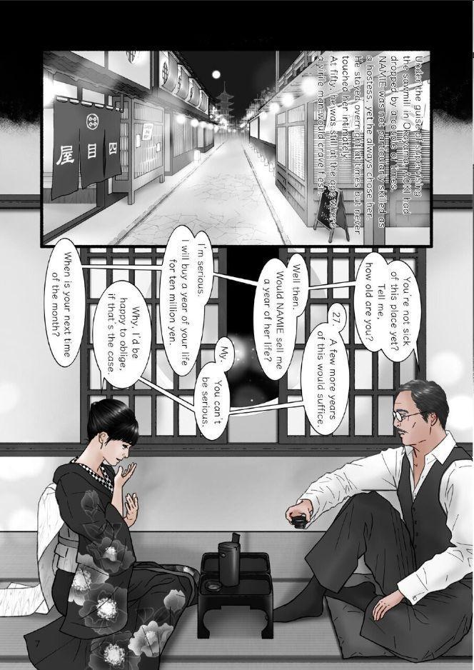 "HARAMI-KIBYOSHI Ep7 ""The birth of harlot NAMIE"" 6"