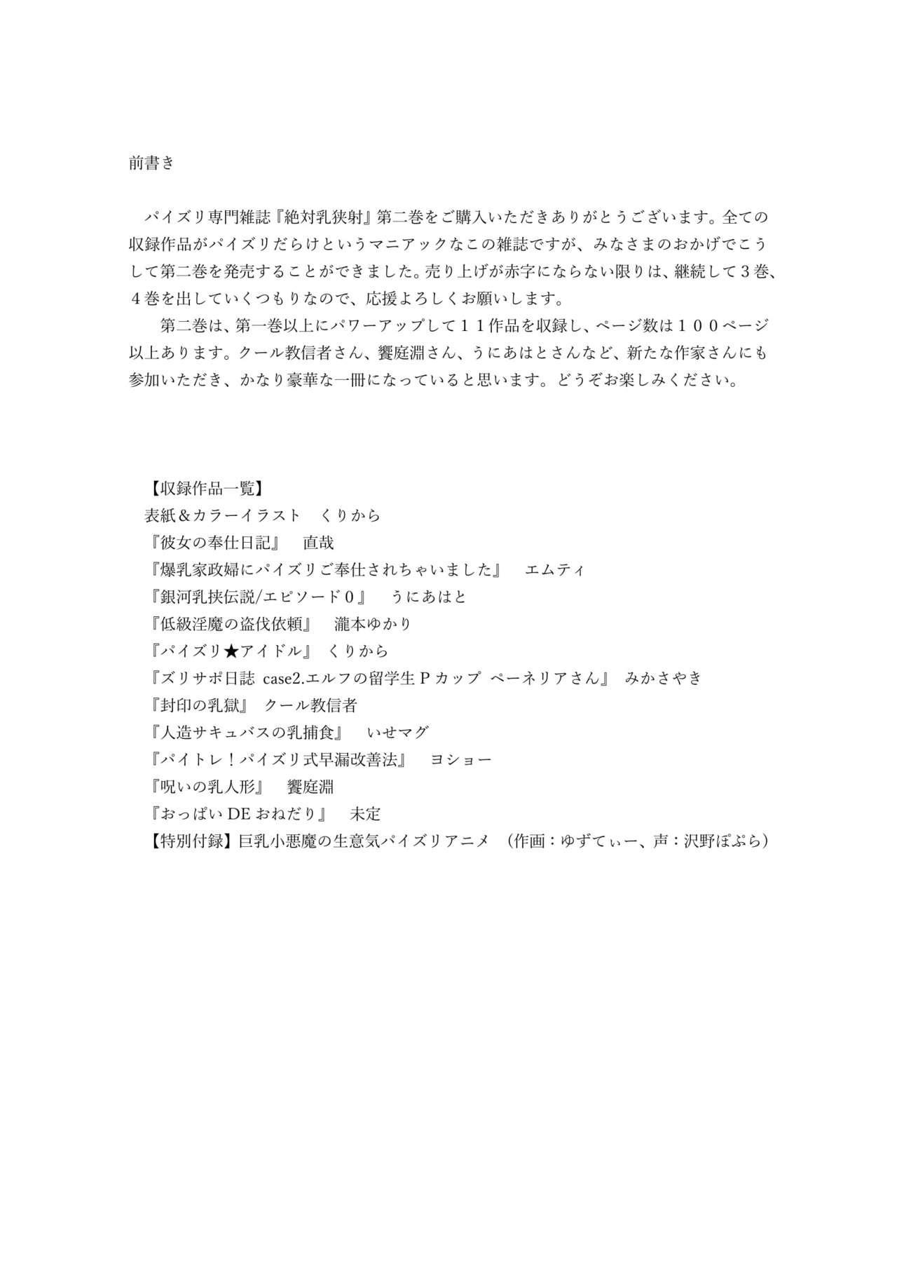 """[Irojikake Matome Blog (yosyo-)] Paitore! Paizuri-shiki sourou kaizen-hou (Paizuri Senmonzashi """"Zettai Nyukyousha"""" Vol. 2) [English] [Blue Goblin] 11"""