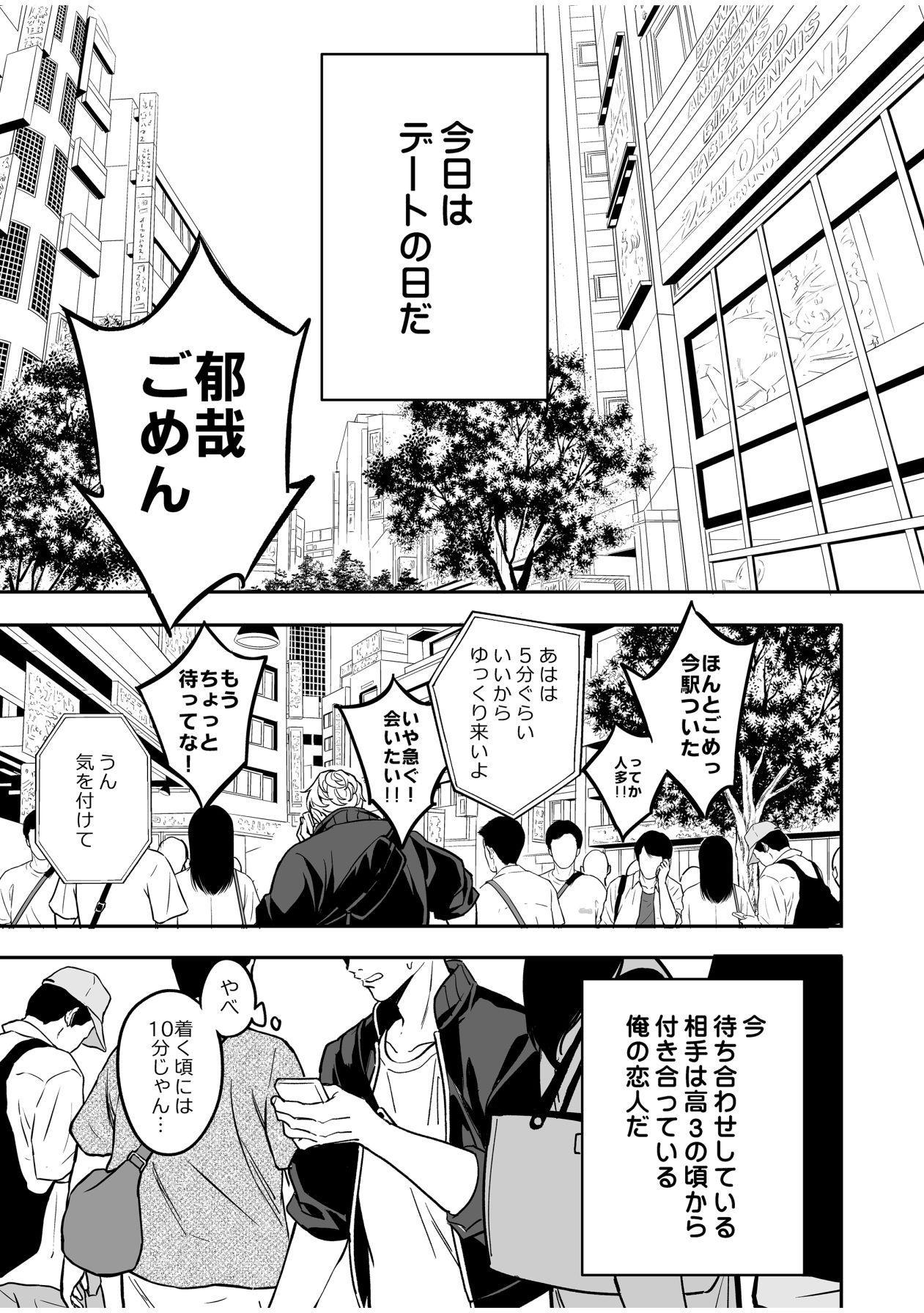 Kō seinen kappuru wa kyūjitsu no dēto ga tanoshimi de shikatanai 3