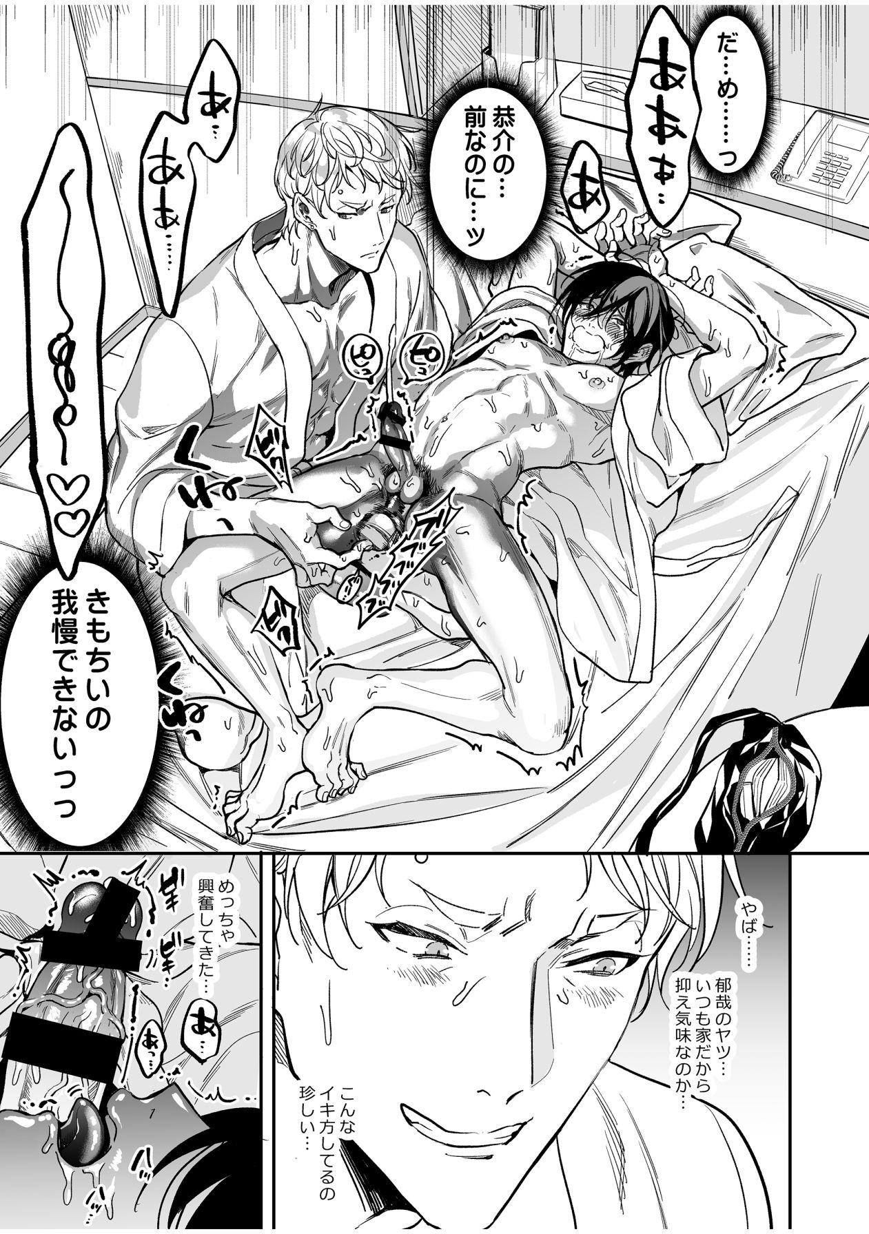 Kō seinen kappuru wa kyūjitsu no dēto ga tanoshimi de shikatanai 41