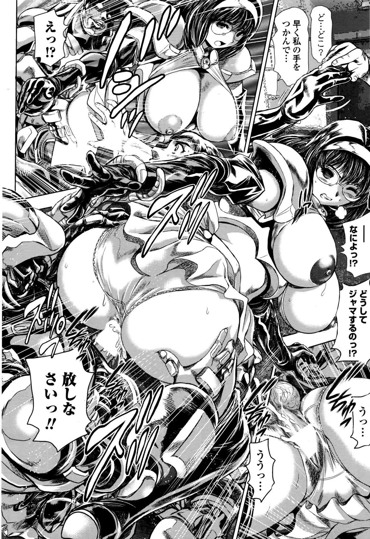 Keiko no Iru Machi S Ch. 1-10 113
