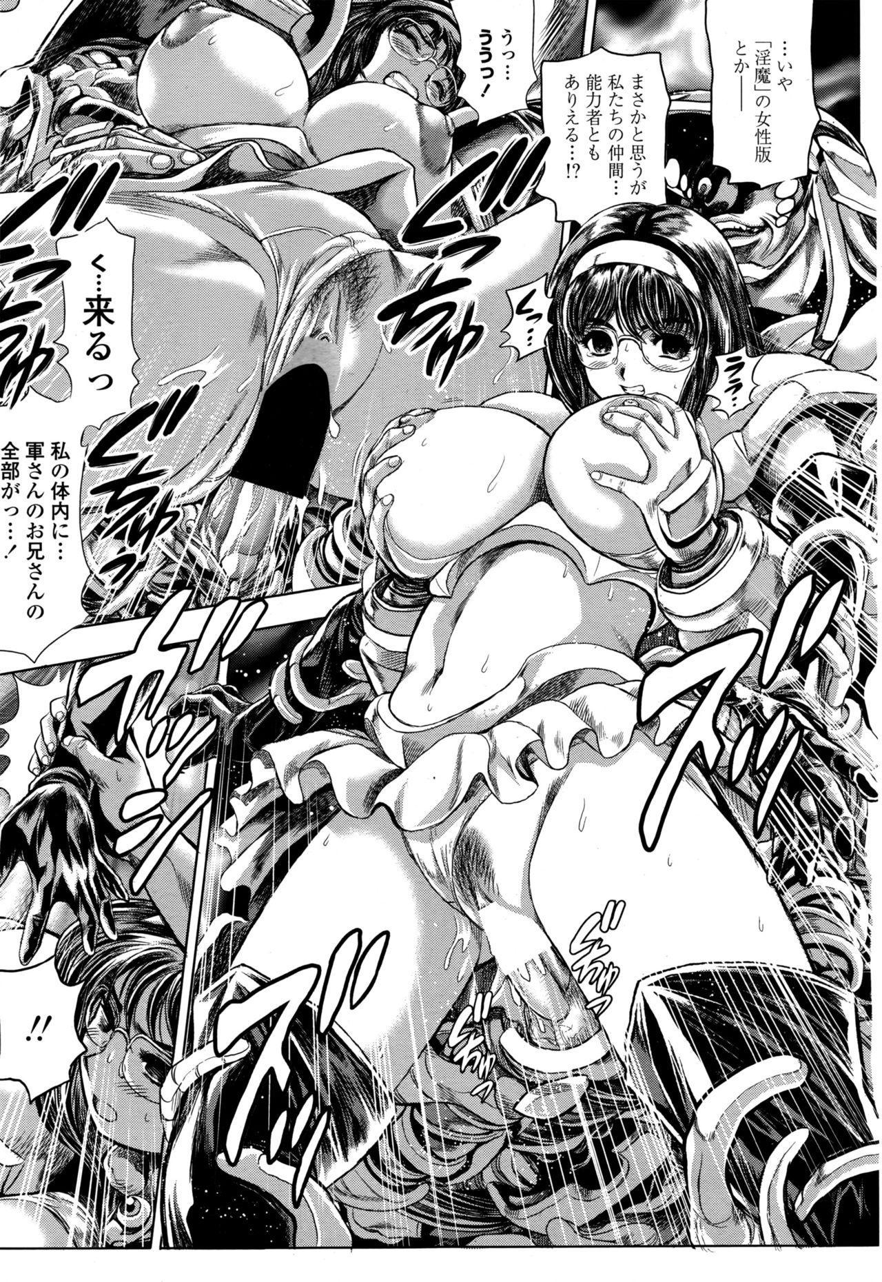 Keiko no Iru Machi S Ch. 1-10 116