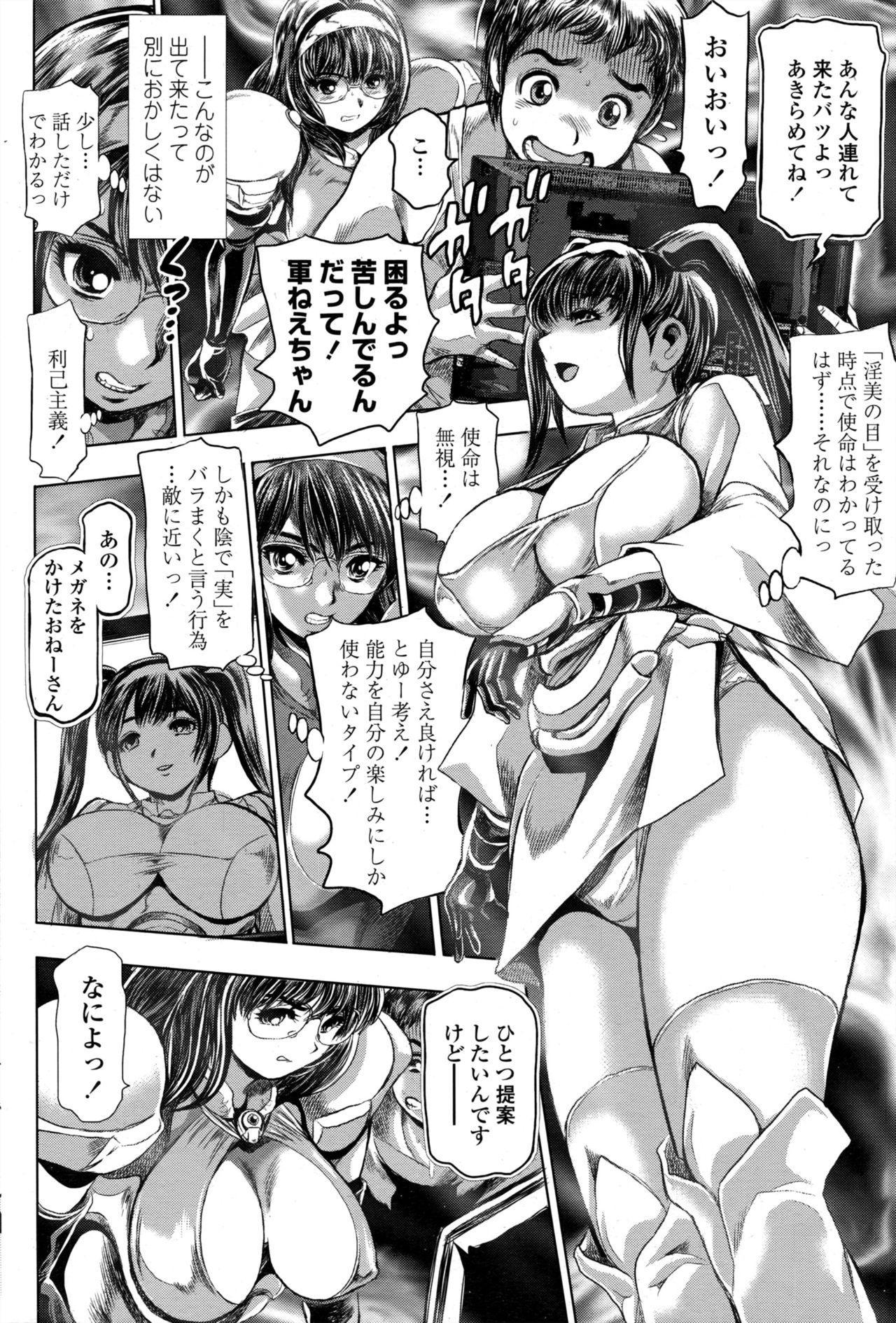 Keiko no Iru Machi S Ch. 1-10 127