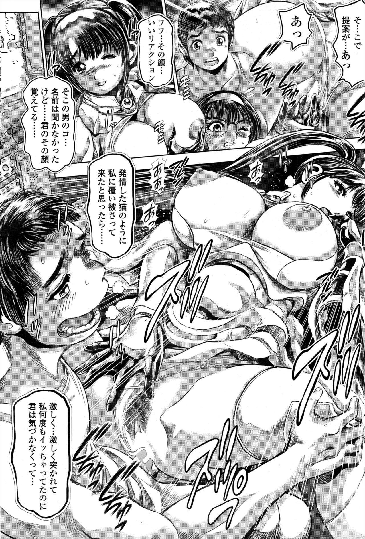 Keiko no Iru Machi S Ch. 1-10 129