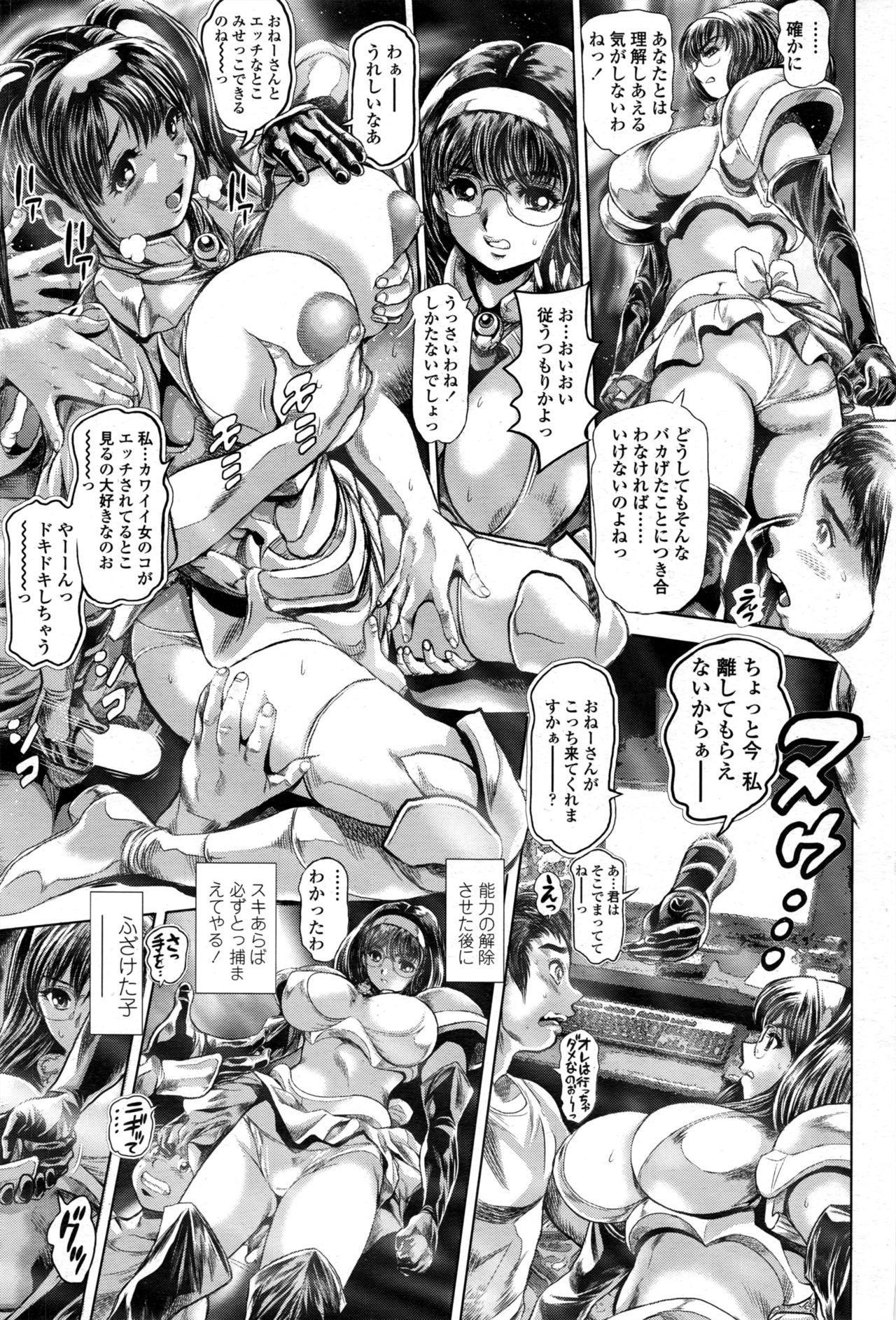 Keiko no Iru Machi S Ch. 1-10 132