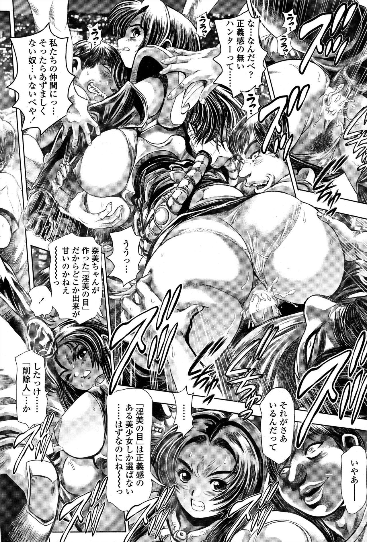Keiko no Iru Machi S Ch. 1-10 135