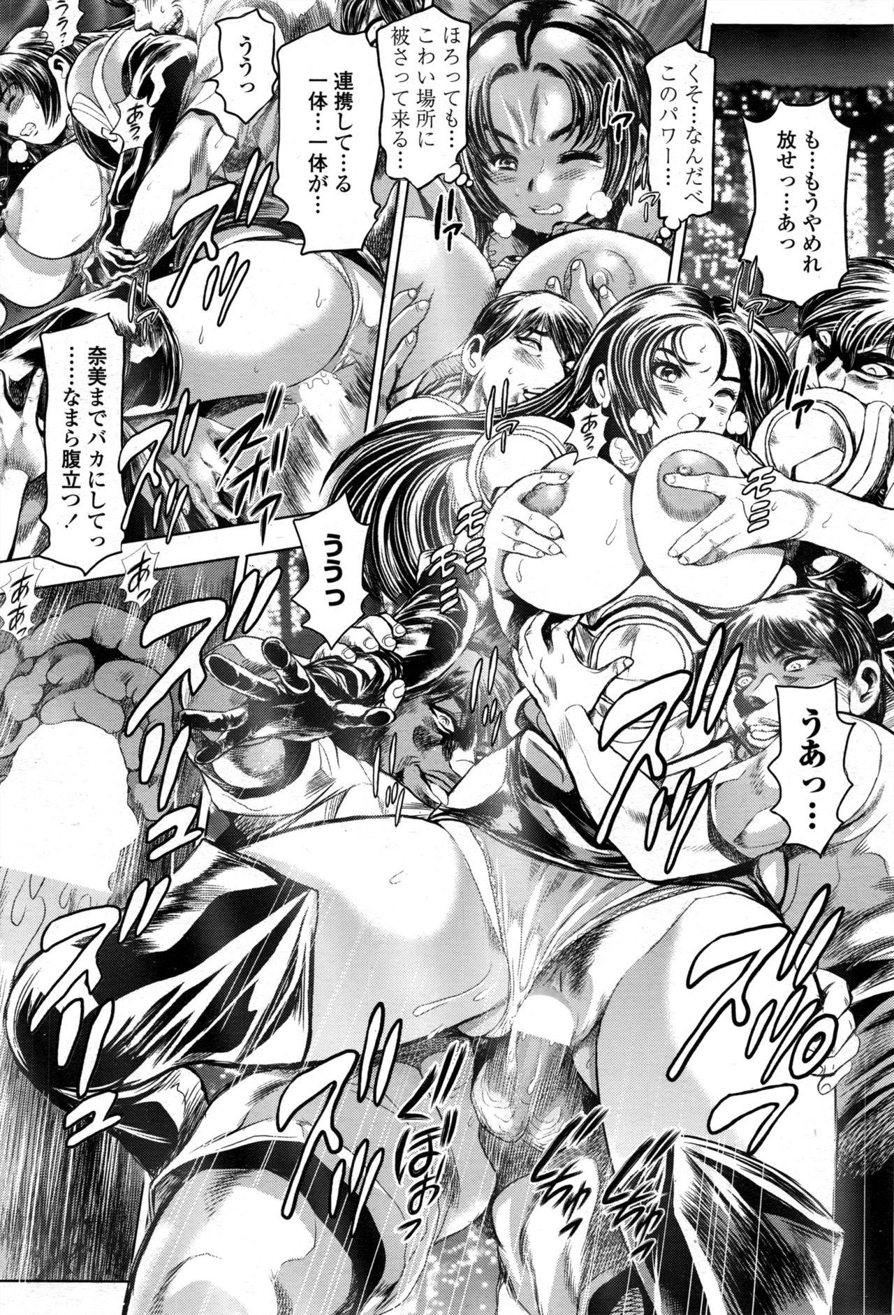 Keiko no Iru Machi S Ch. 1-10 136