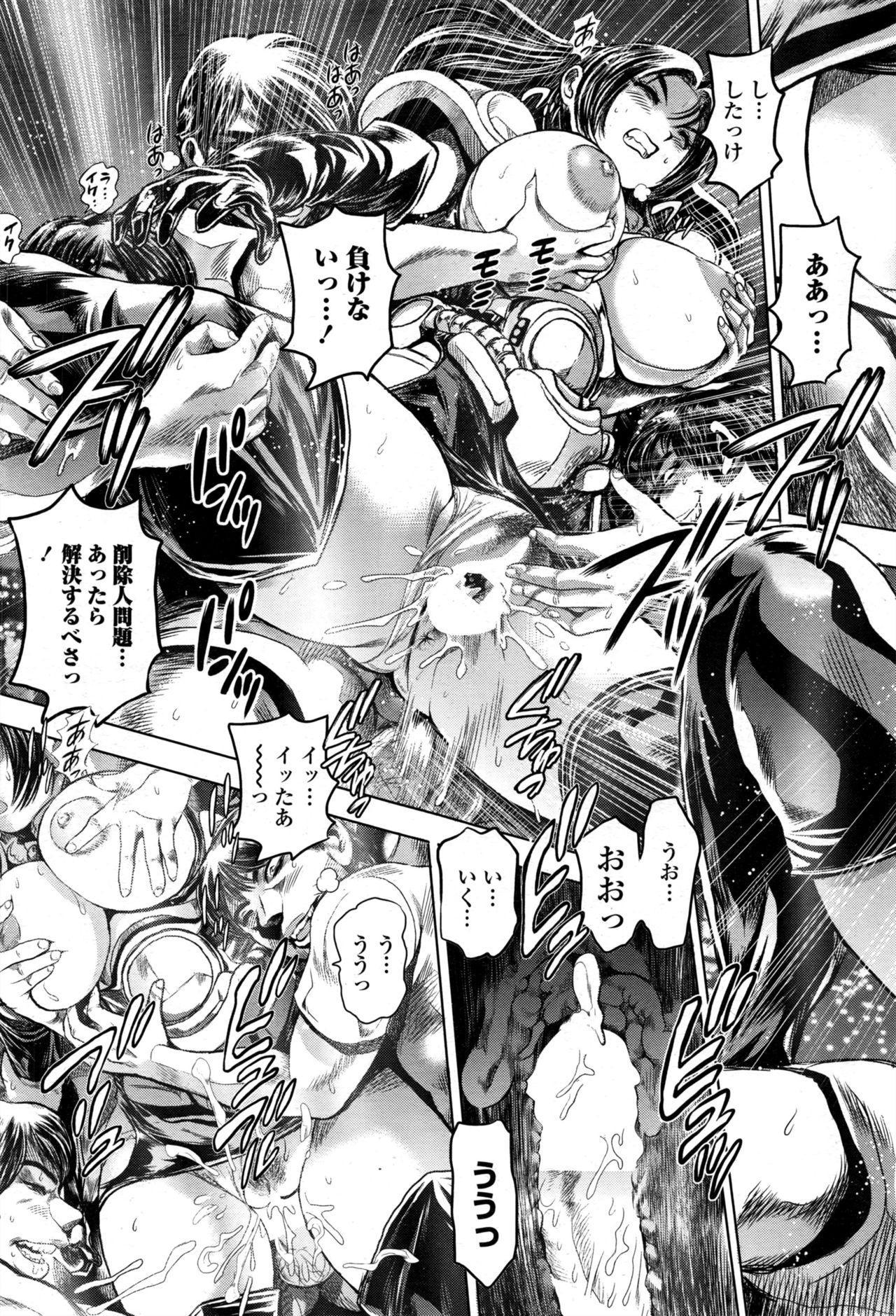 Keiko no Iru Machi S Ch. 1-10 138