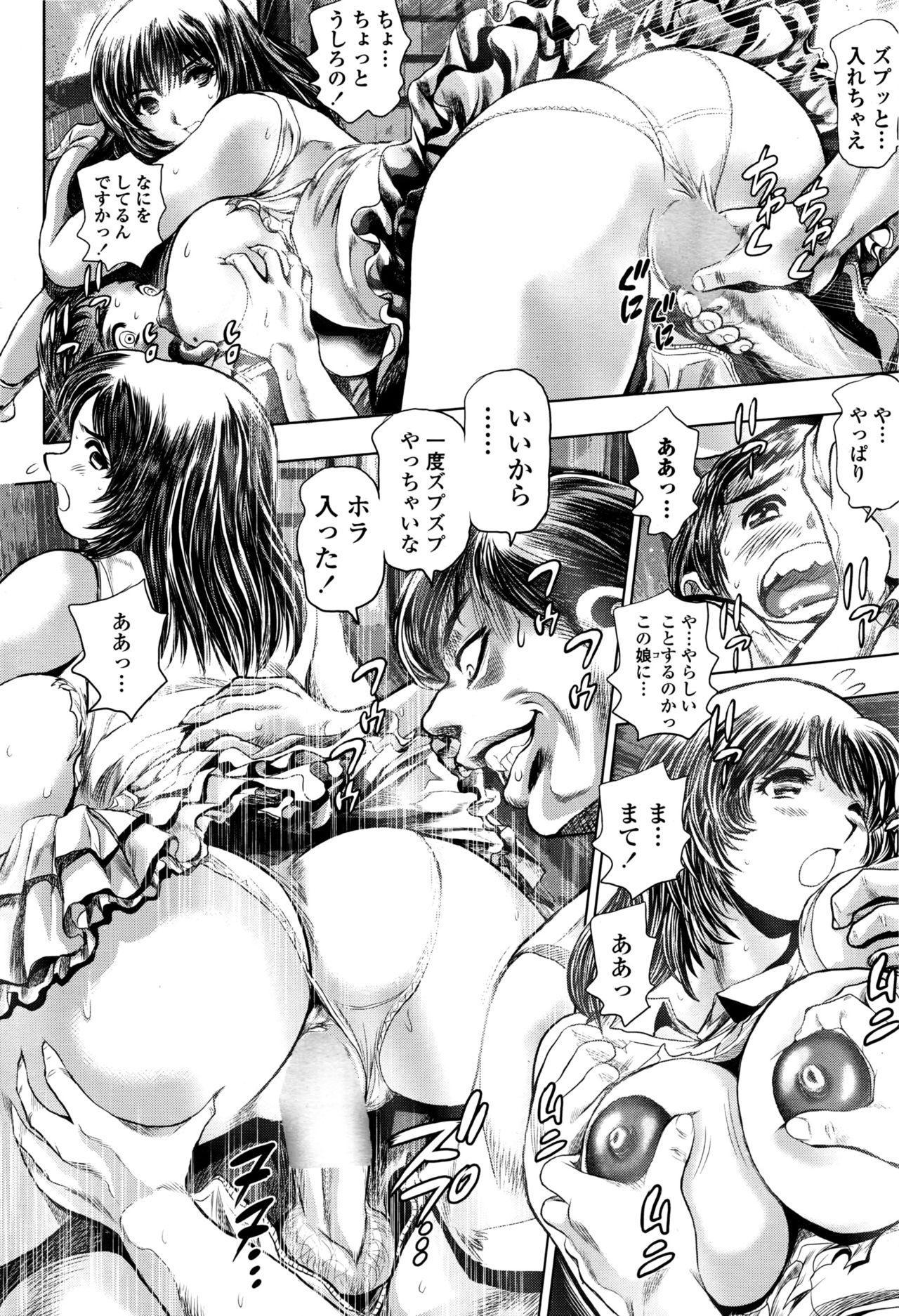 Keiko no Iru Machi S Ch. 1-10 13