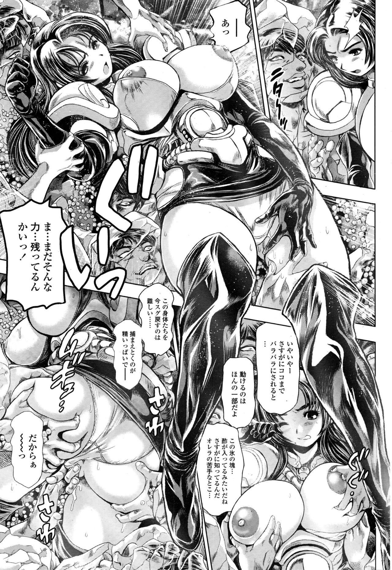Keiko no Iru Machi S Ch. 1-10 142