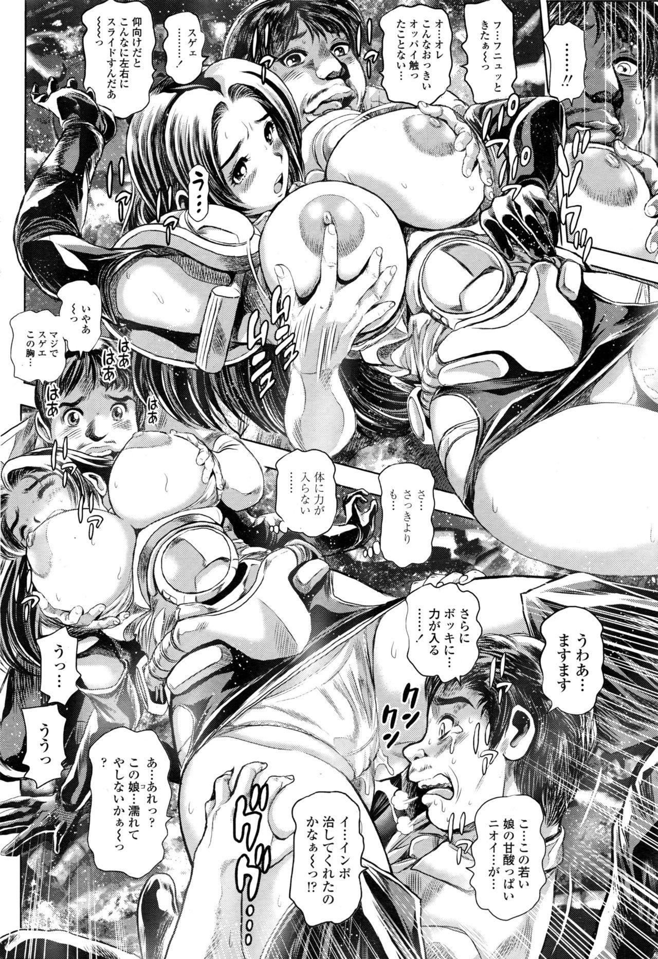 Keiko no Iru Machi S Ch. 1-10 147
