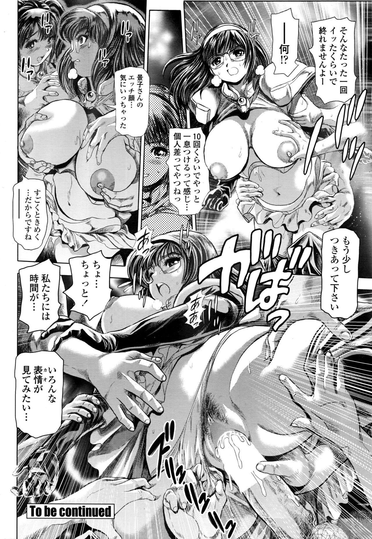 Keiko no Iru Machi S Ch. 1-10 159