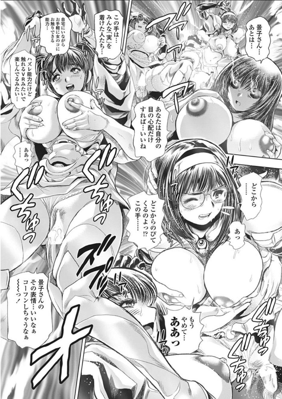 Keiko no Iru Machi S Ch. 1-10 161
